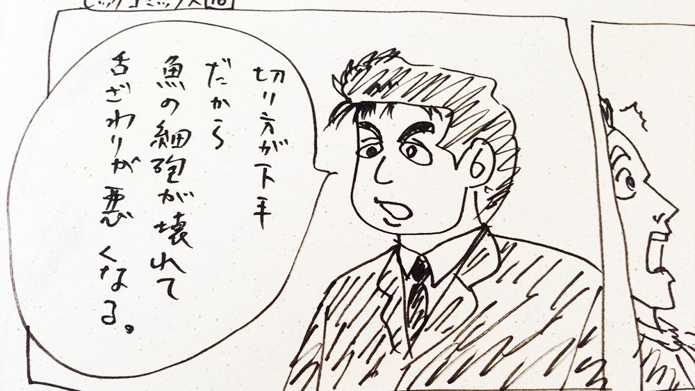 美味○んぼでの一コマ